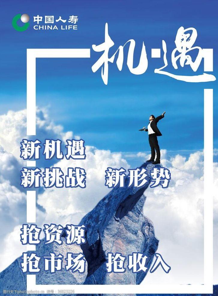 人寿海报中国人寿保险海报