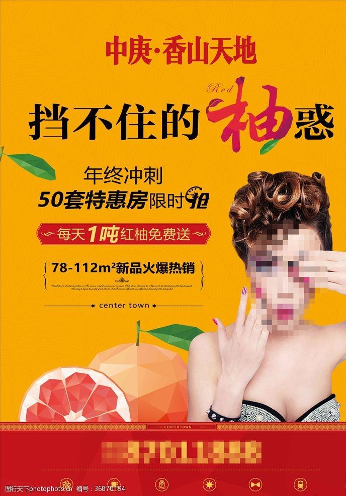 浓妆房地产柚子活动海报