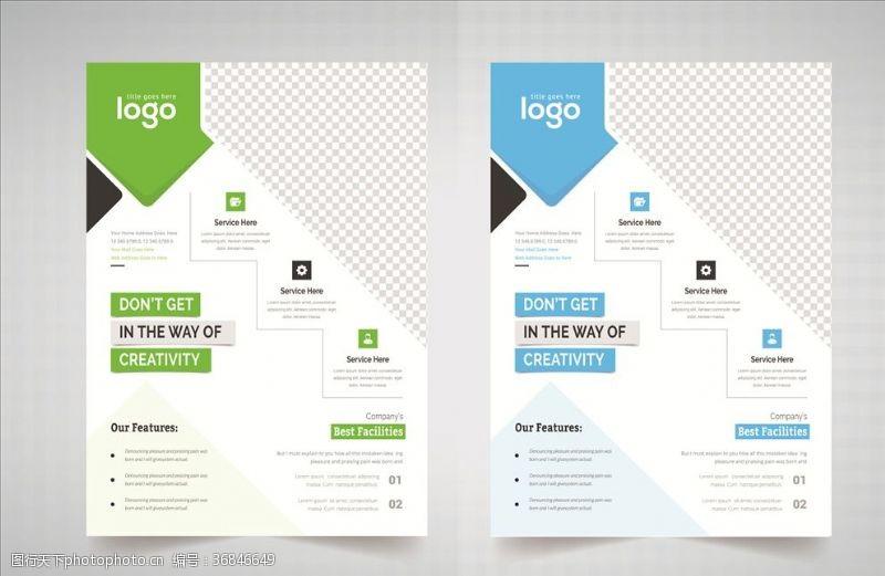 画册模板企业画册海报