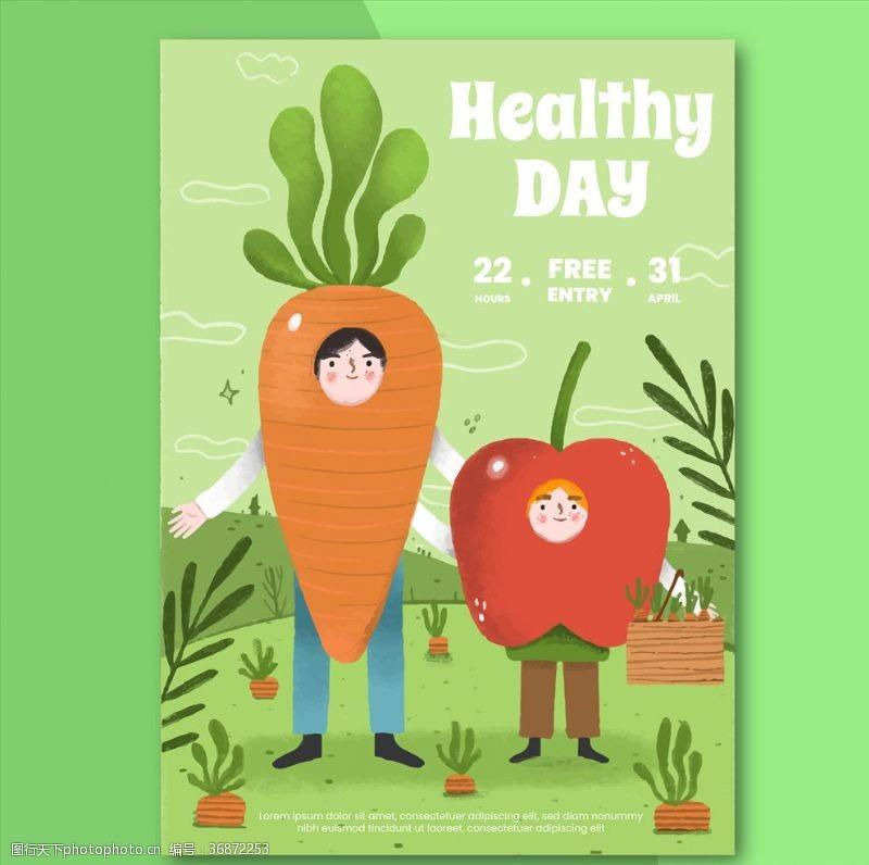 创意可爱健康食品海报设计