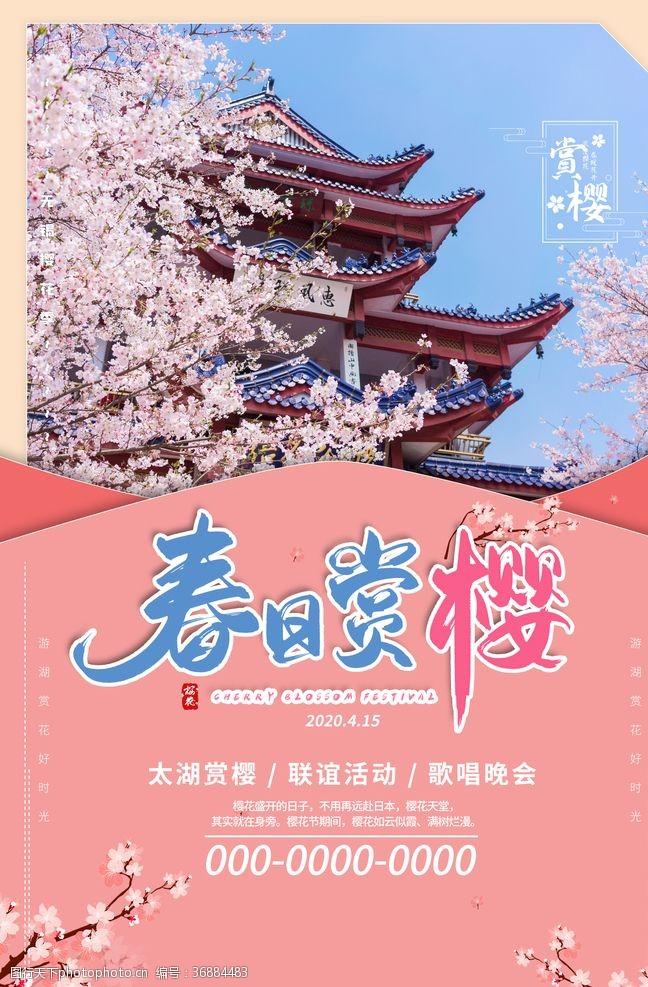 樱花旅游春日赏樱海报