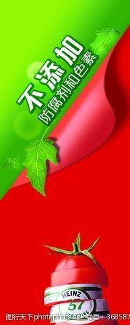 亨氏番茄酱