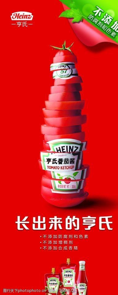亨氏番茄酱易拉宝