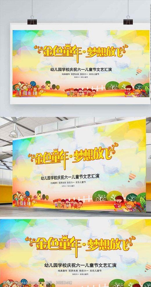 舞台背景图金色童年背景展板海报