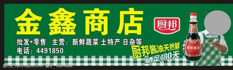 门市金鑫商店