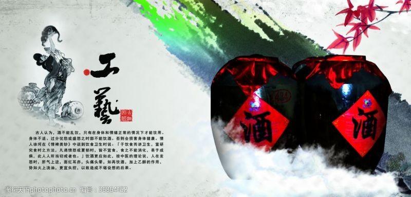 画册模板中国风坛酒宣传画册