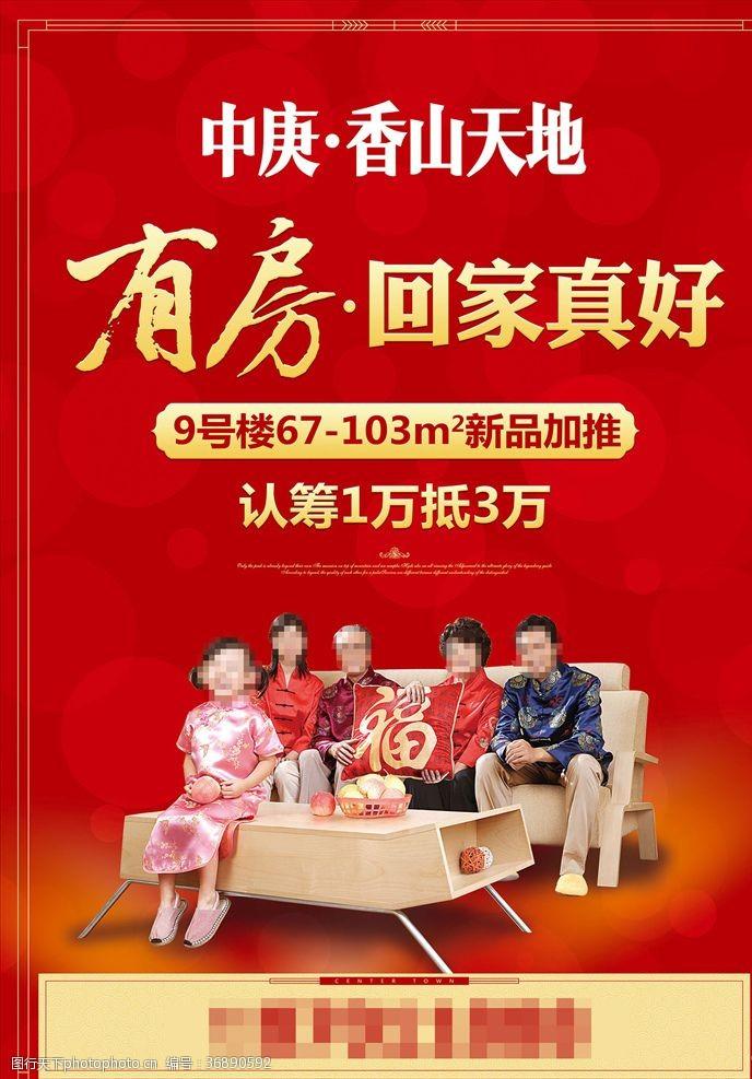 三代同堂房地产春节海报