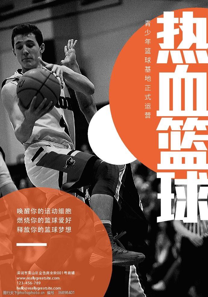 体育竞赛篮球海报