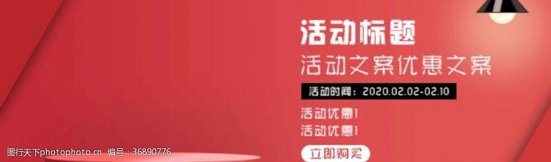 淘宝广告图淘宝钻展手机淘宝模板淘宝活动图