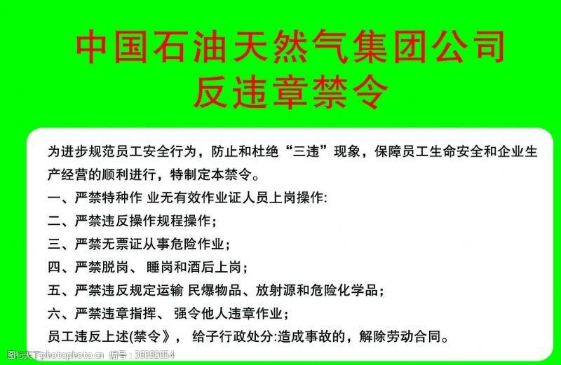 中国石油天然气反违章禁令