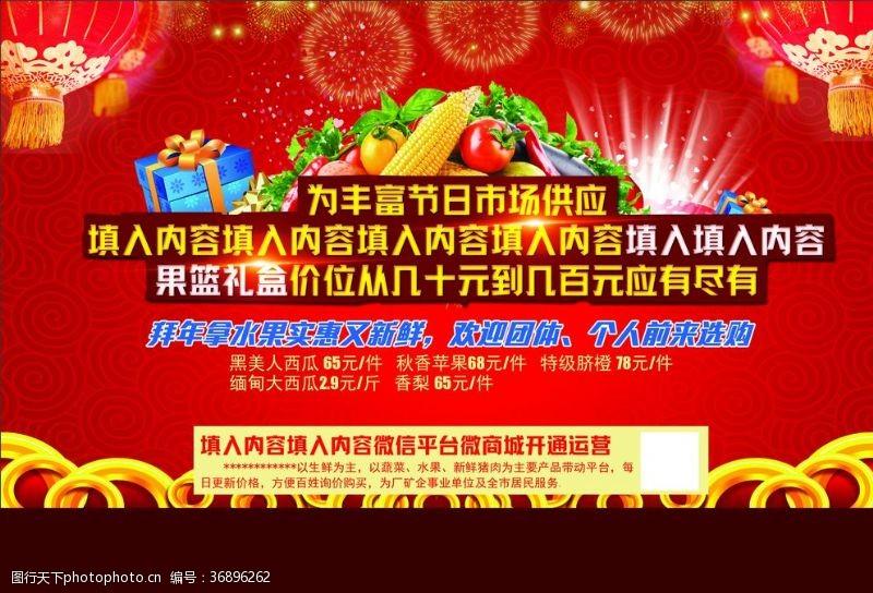 欢庆节日果蔬海报