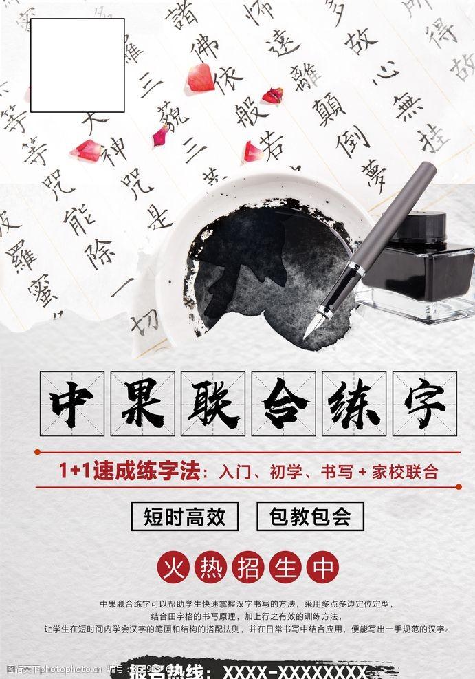dm单张练字宣传单页海报DM单张
