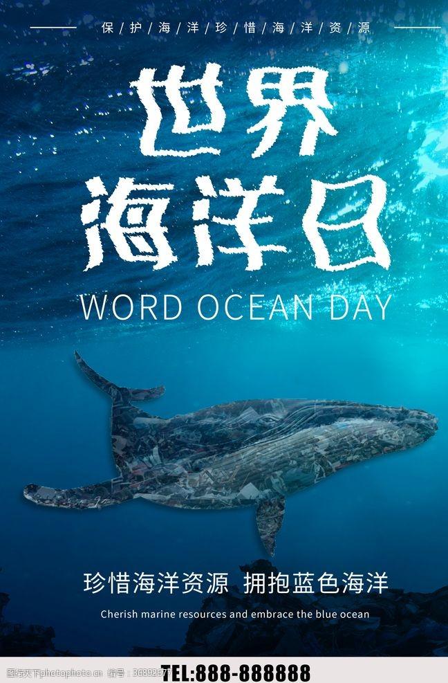 海洋之心世界海洋日