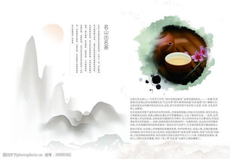 水墨封面中国风茶道宣传画册