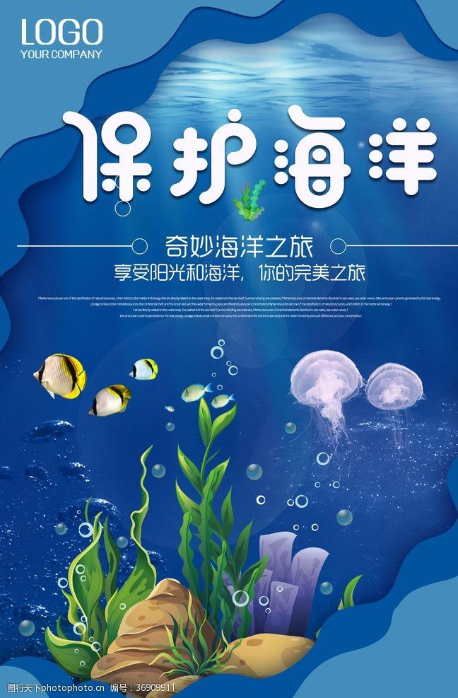 海洋之心保护环境