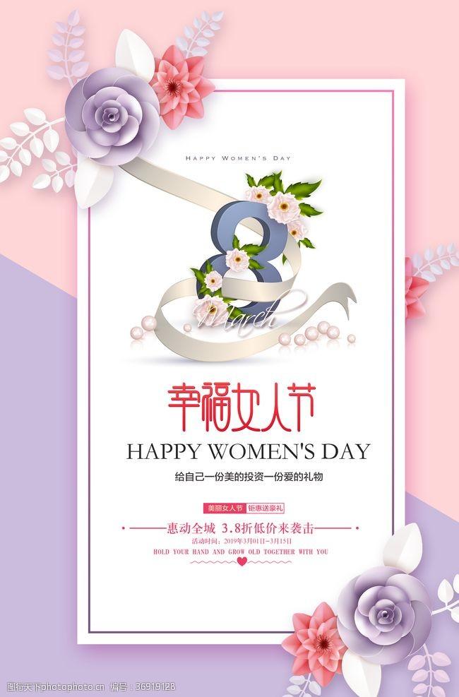 女性卡片38女人节