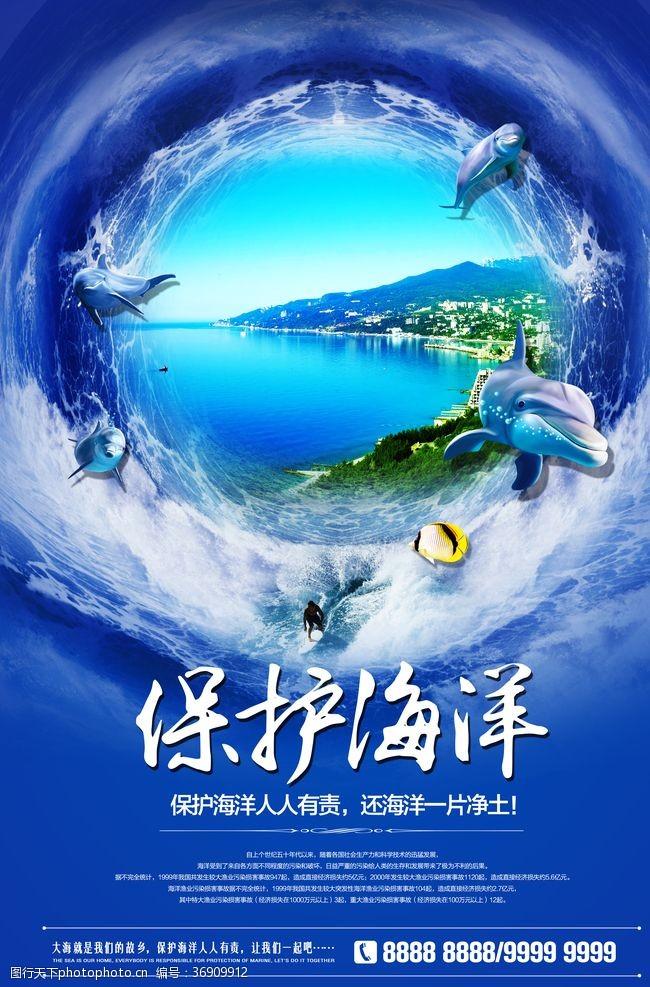 海洋之心保护海洋