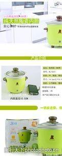 产品描述电炖锅