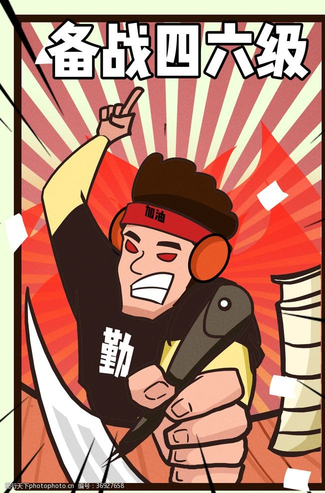 读书插画高考考试卡通人物插画