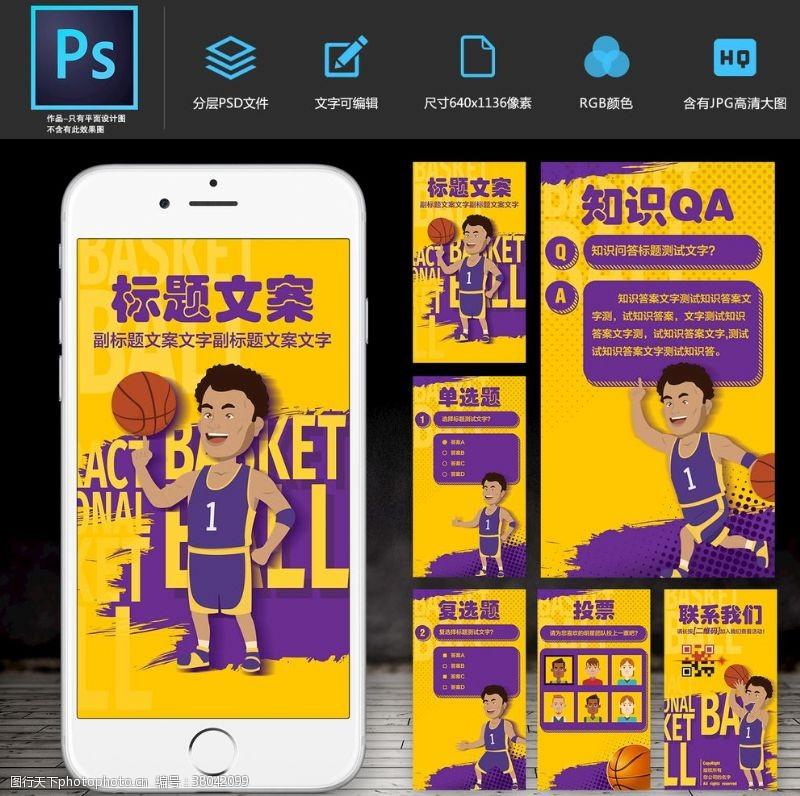 共享作品H5微信篮球运动调查问券投票