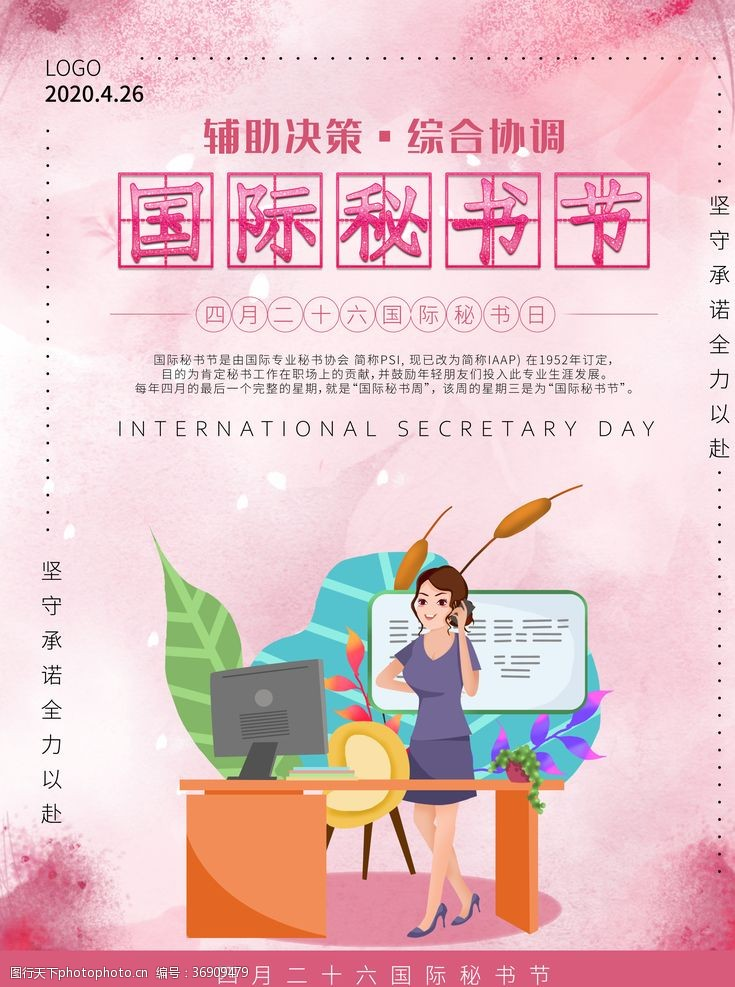 女秘书秘书节