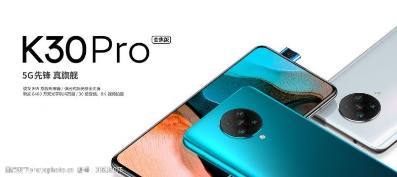 手机banner红米K30pro