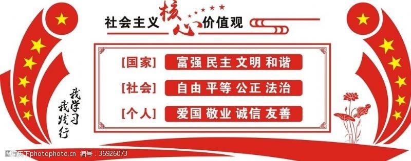 政府文化墙价值观文化墙