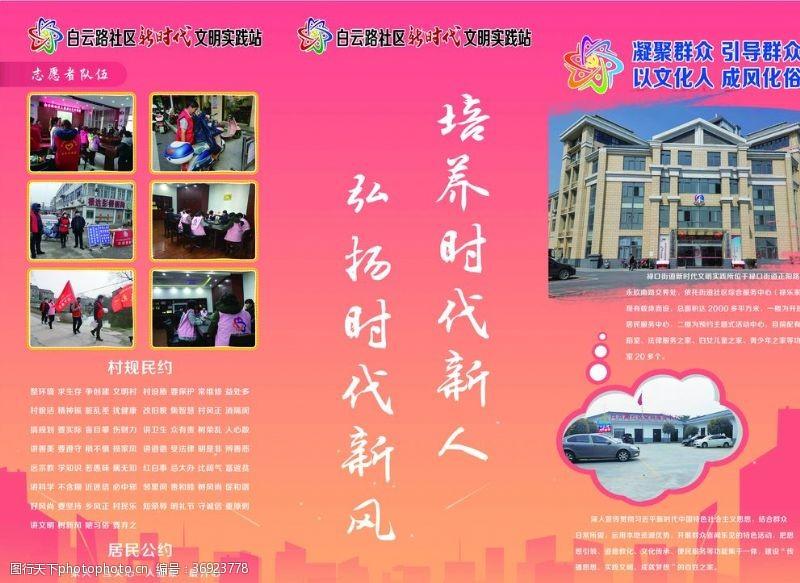 社区折页社区宣传海报