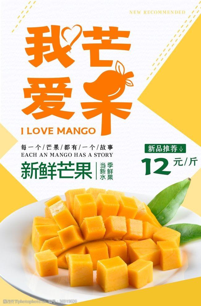 爱上水果我爱芒果水果海报