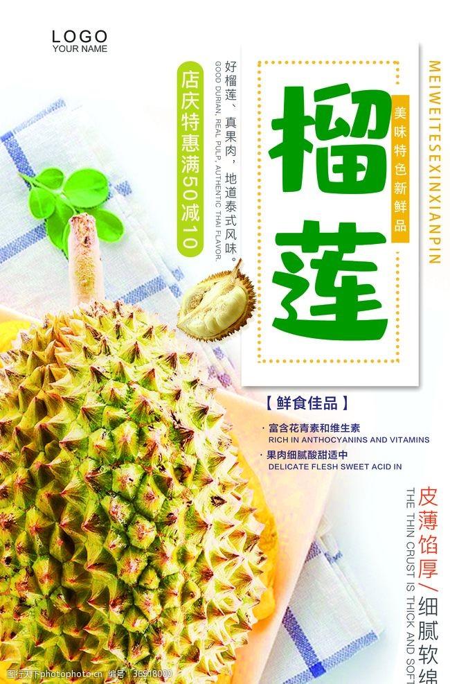 超市水果背景中国风榴莲海报
