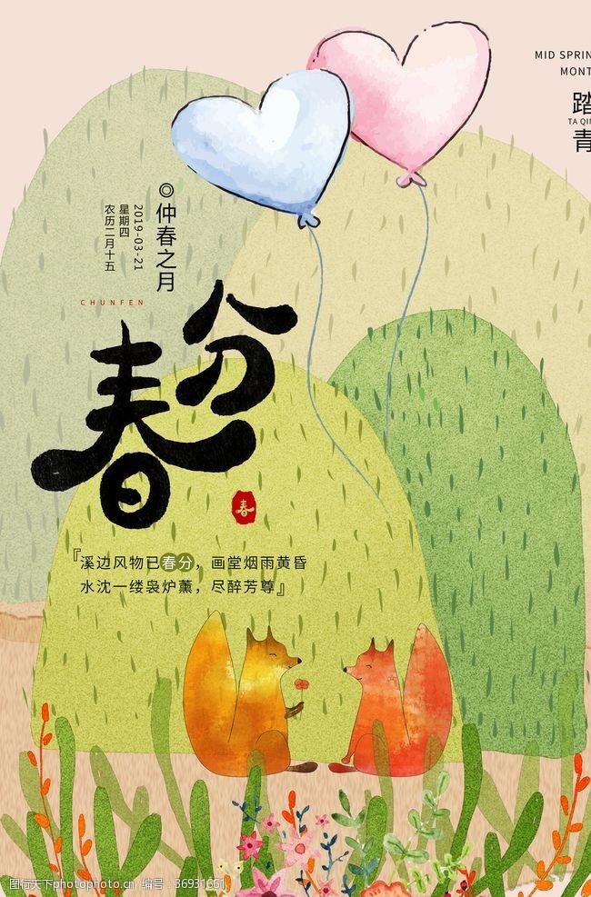 中国水墨节气春分
