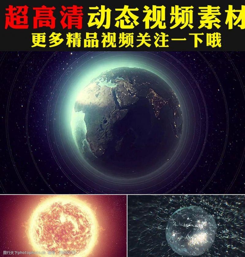 动态视频素材太阳地球宇宙星空海水视频素材
