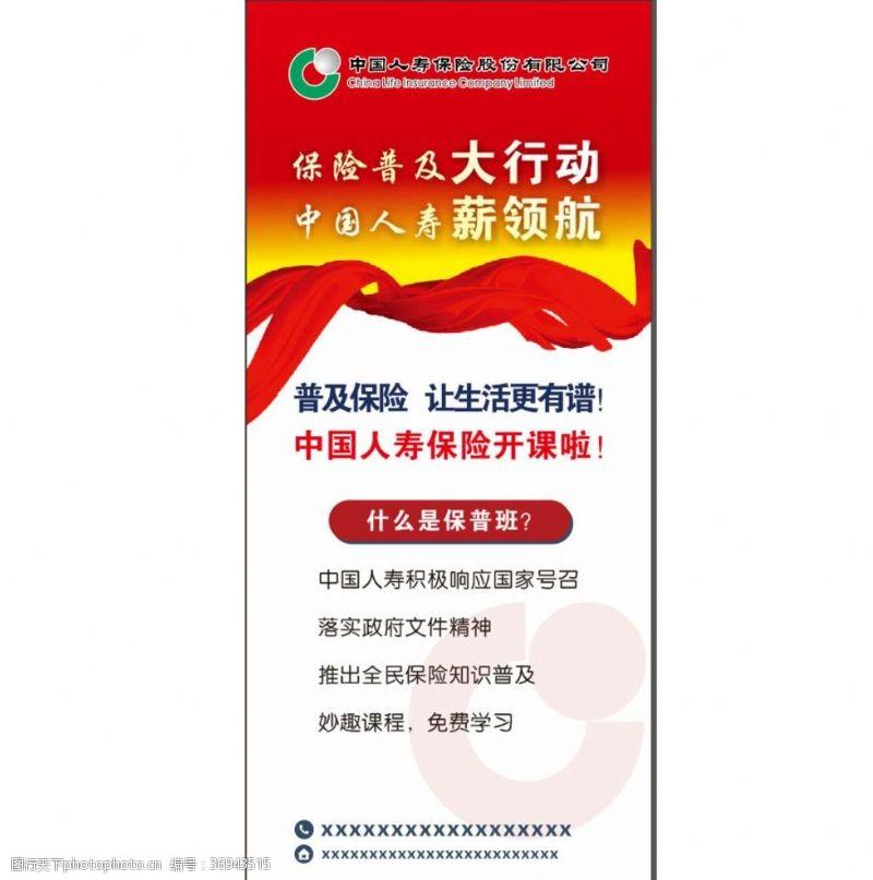 中国人寿展架中国人寿保险展架矢量图