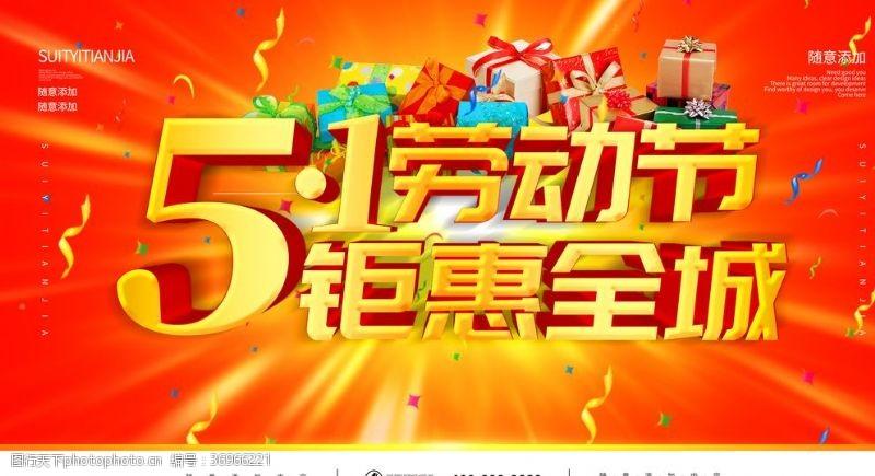 51惠战到底51劳动节钜惠