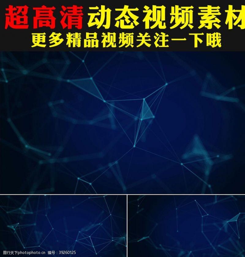 动态视频素材超酷科技感互联网背景视频素材