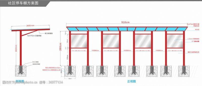建筑家居充电雨棚电动车不锈钢