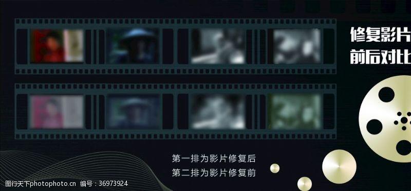 看电影电影图片电影修复