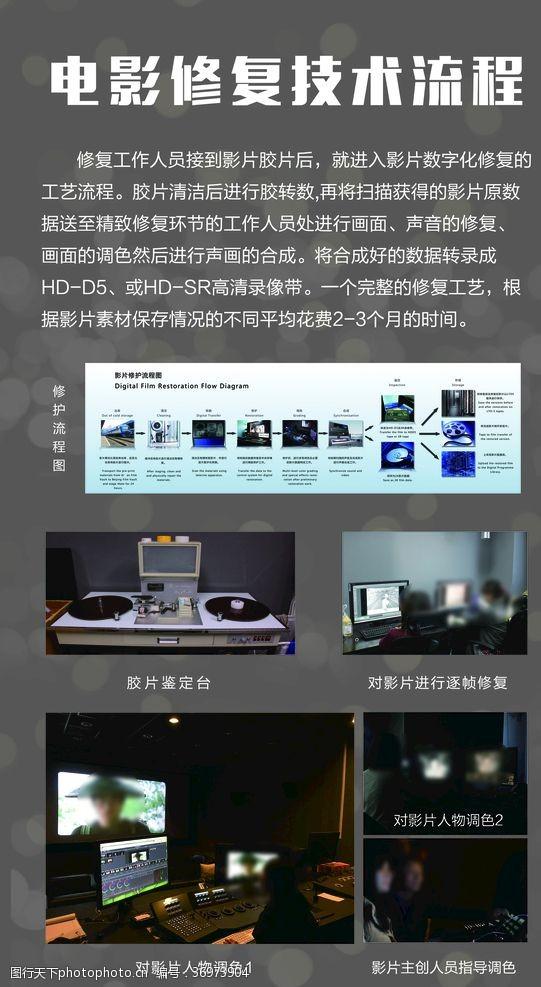 看电影电影图片修复技术流程