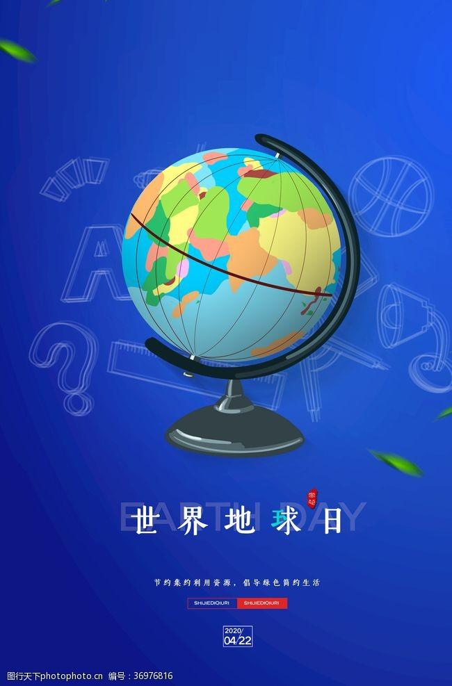 地球日宣传画地球日
