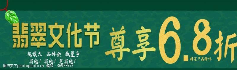 钻石展板翡翠文化节