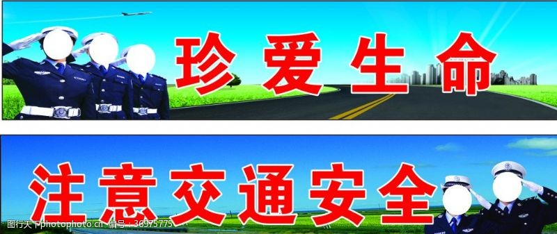 交通安全广告交通安全展板