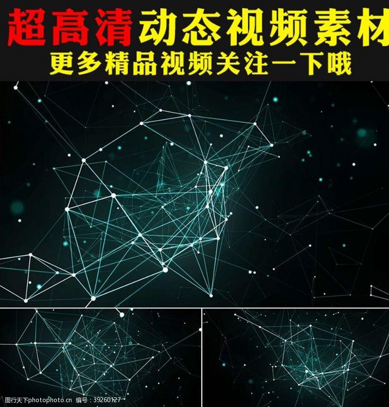 动态视频素材科技plexus粒子视频素材