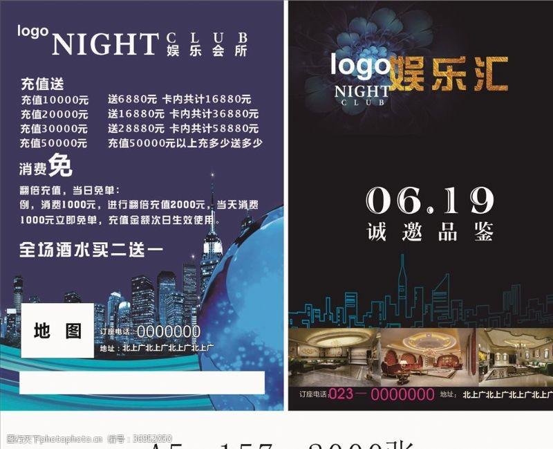 夜总会dm单KTV宣传单