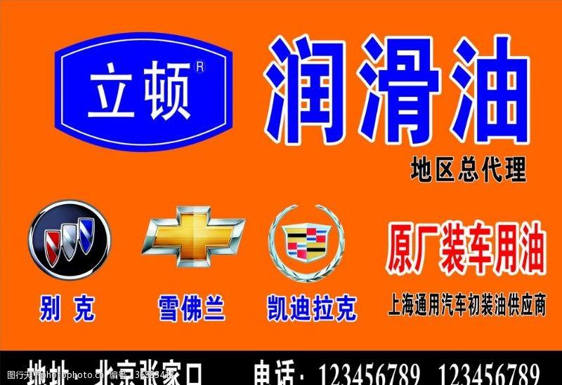 上海通用立顿润滑油