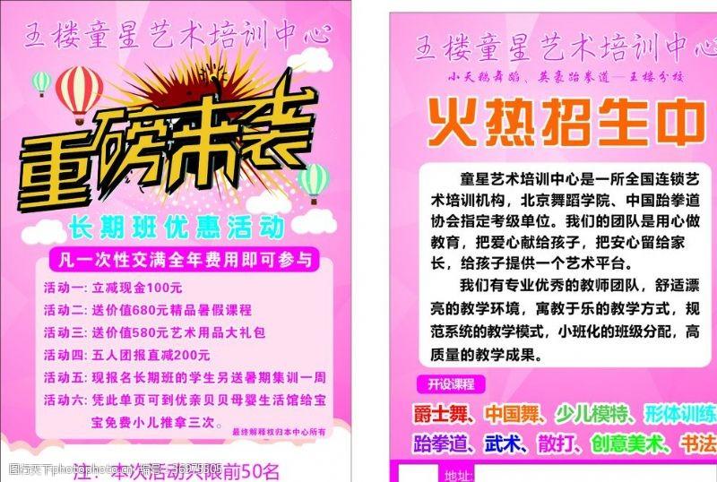 艺术学校招生童星艺术宣传单
