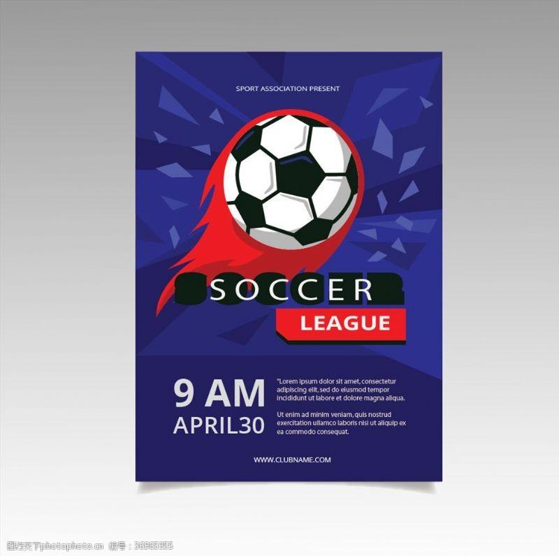 足球主题足球海报
