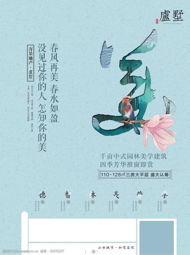 中国水墨节气春风十里不如你