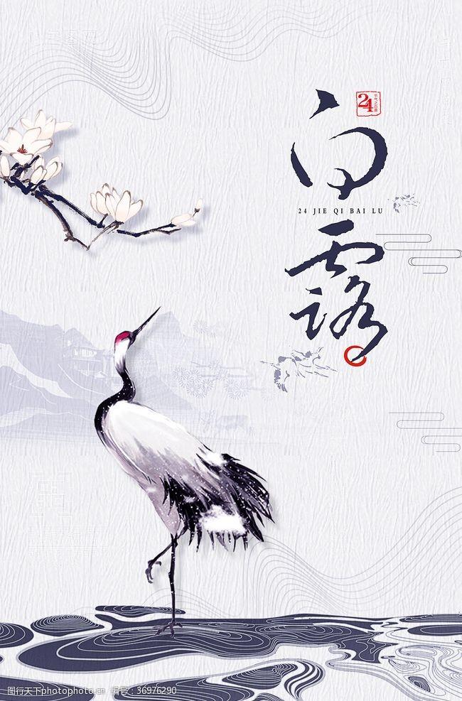 中国水墨节气丹顶鹤白鹭