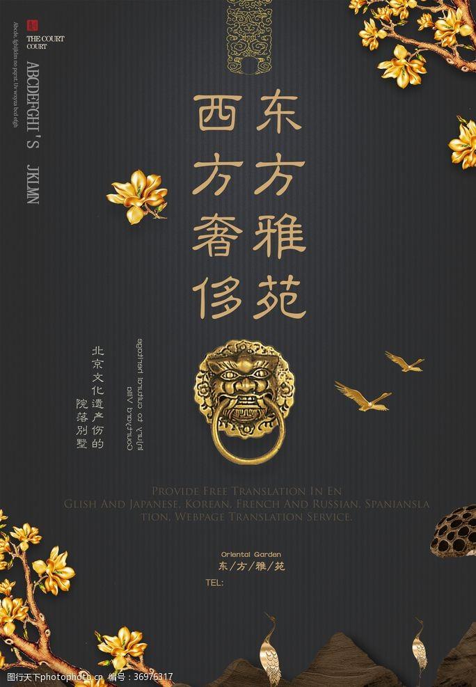 中国水墨节气东方雅苑