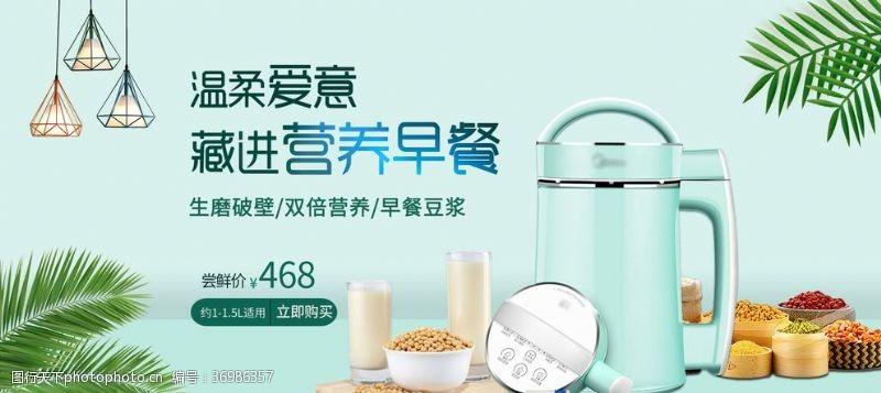 豆浆机广告豆浆机厨房电器